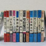 佐藤まさあき 劇画叢書シリーズ 貸本・非貸本 14冊