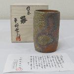 古信楽 平野雲斉 陶製フリーカップ タンブラー 湯呑 在銘 箱栞付