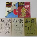 武道雑誌 古流武術関連書 秘伝 和儀 5冊 まとめて